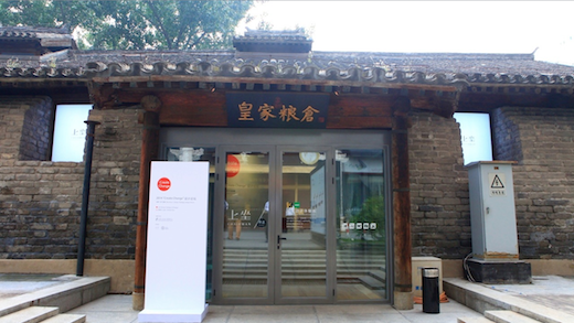 "The ""Branding + Design Strategy"" forum took place in this restored Ming Dynasty building."